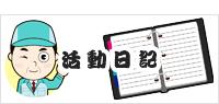 宇都宮市、真岡市、那須烏山市周辺のごみ屋敷や遺品整理などお部屋の片付けなどに関して行った活動日記